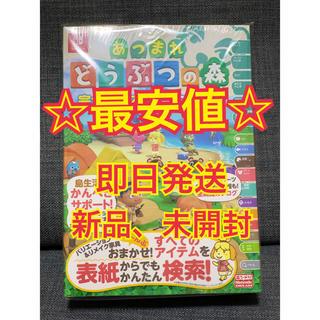 ニンテンドウ(任天堂)のあつまれ どうぶつの森 完全攻略本+超カタログ(趣味/スポーツ/実用)