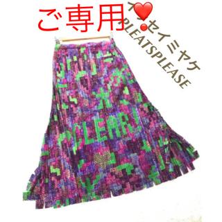 PLEATS PLEASE ISSEY MIYAKE - 極美品 イッセイミヤケ PLEATSPLEASE 素敵なマキシ丈 スカート