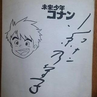 未来少年コナン 声優 小原乃梨子 サイン色紙  1978年 ヴィンテージ(サイン)