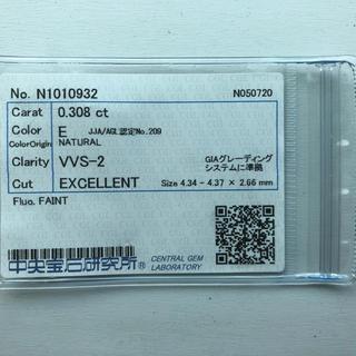 天然ダイヤモンド 0.308ct Eカラー VVS-2 Excellentカット
