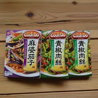 アジノモト(味の素)のCOOK DO レトルトパウチ 3個セット(レトルト食品)