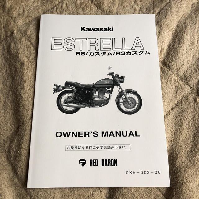 ESTRELLA オーナーズマニュアル 自動車/バイクのバイク(カタログ/マニュアル)の商品写真