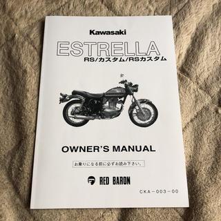 ESTRELLA オーナーズマニュアル