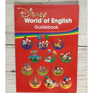 Disney - 【最新版】ディズニー英語システム ガイドブック DWE2020