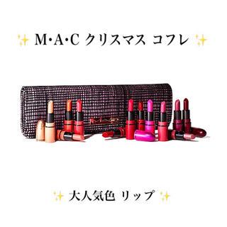 MAC - M・A・C ✨クリスマス 2019 コフレ 限定品✨ミニ リップスティック✨