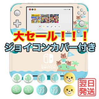 *大セール*Switch Lite どうぶつの森 スキンシール ジョイコンカバー(家庭用ゲーム機本体)