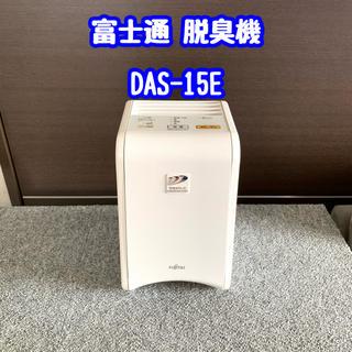 富士通 - DAS-15E 富士通ゼネラル 小型脱臭機 プラズィオン 約10畳 2017年製