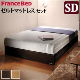 【フランスベッド】 ヘッドボードレス 国産ベッド 収納なし セミダブル ゼルトス(セミダブルベッド)