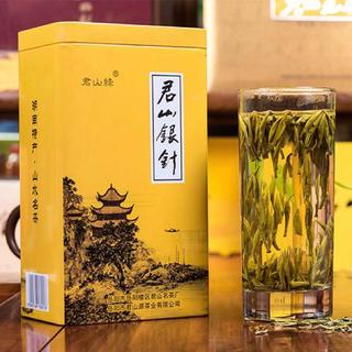 【黄茶】君山銀針 25g/袋(茶)