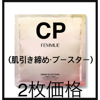 【5/21購入】FEMMUE/ファミュ シートマスク2枚(CP)(パック/フェイスマスク)