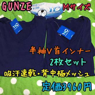 グンゼ(GUNZE)の《新品・タグ付き未使用》GUNZE 吸汗速乾 半袖V首インナー M 2枚セットA(Tシャツ/カットソー(半袖/袖なし))
