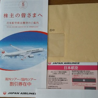 JAL  株主優待  1枚(航空券)