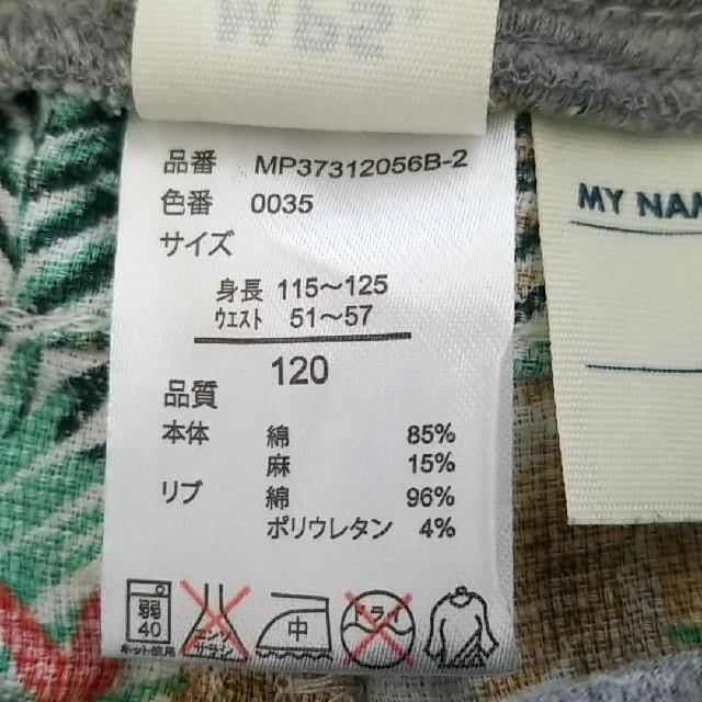 MPS(エムピーエス)のMPS 120 キッズ/ベビー/マタニティのキッズ服男の子用(90cm~)(パンツ/スパッツ)の商品写真