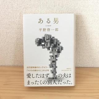 ブンゲイシュンジュウ(文藝春秋)のある男 初版本 平野啓一郎(文学/小説)