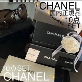 CHANEL - 【美品10点SET】シャネルサングラス ❤️ クリスチャンディオール  クロエ