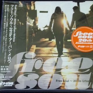 フリー・ソウル・2010s・アーバン・メロウ(R&B/ソウル)