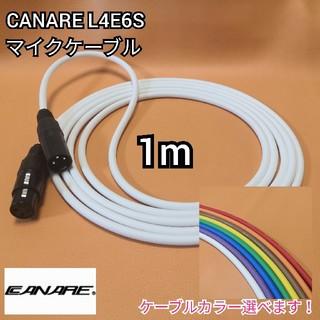 (新品)マイクケーブル 1m CANAREカナレ L4E6S キャノン XLR(ケーブル)
