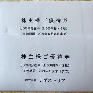 グローバルワーク(GLOBAL WORK)の最新 アダストリア  株主優待 6000円分(ショッピング)