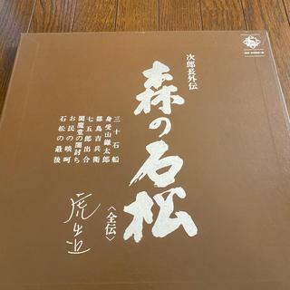 次郎長外伝 森の石松レコード盤(演芸/落語)