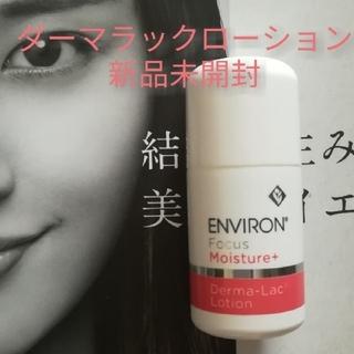 ENVIRON ダーマラックローション(その他)