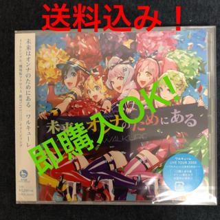 マクロス(macros)の未来はオンナのためにある ワルキューレ CD(アニメ)