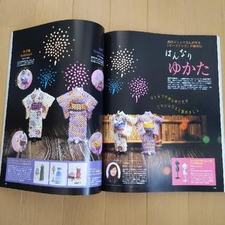 キワセイサクジョ(貴和製作所)のビーズフレンド SUMMER 2008 vol19 ビーズドレス モチーフ(趣味/スポーツ/実用)