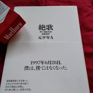絶歌(ノンフィクション/教養)