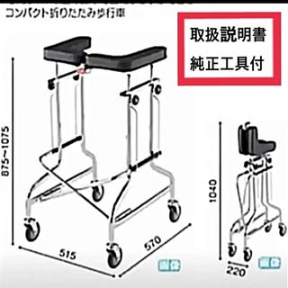 ♿ 介護 室内用 高さ調節 サークル型 折りたたみ 歩行器 (送料無料)