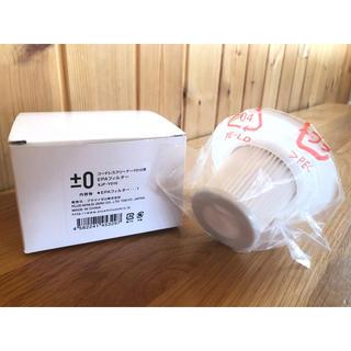 プラスマイナスゼロ(±0)の新品未使用 EPA フィルター プラスマイナスゼロ コードレス クリーナー(掃除機)