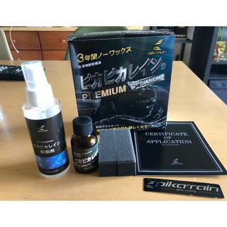 ★ピカピカレインPREMIUM(プレミアム)新型ガラスコート&脱脂剤セット(メンテナンス用品)