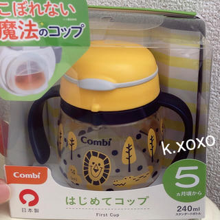 combi - 新品未使用 combi ラクマグ はじめてコップ 240ml