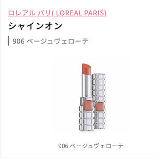 ロレアルパリ(L'Oreal Paris)の新品 ロレアル パリ シャインオン 906 ベージュヴェローテ(口紅)