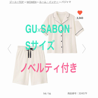 ジーユー(GU)の【新品・未使用】 GU ジーユー× SABON サボン ホワイト ノベルティ付き(ルームウェア)