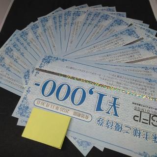 最新 20000円 SFPホールディングス株主優待 クリックポスト送料無料(レストラン/食事券)