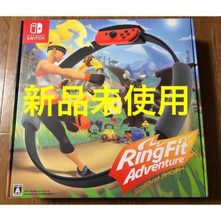 ニンテンドースイッチ(Nintendo Switch)の【新品未開封】リングフィット アドベンチャー Switch 任天堂 スイッチ(家庭用ゲームソフト)