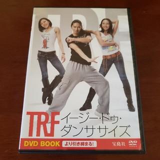 TRFイージー・ドゥ・ダンササイズDVD BOOK(スポーツ/フィットネス)