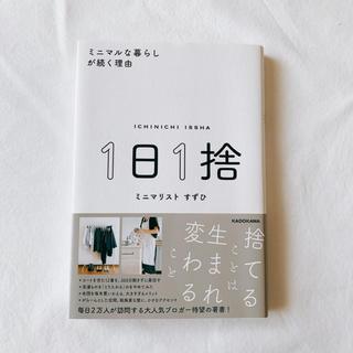 角川書店 - 1日1捨 ミニマルな暮らしが続く理由 1日1捨 すずひ