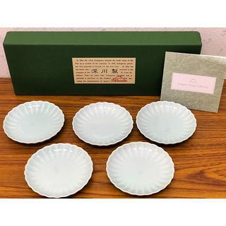 深川製 小皿 5枚セット 深川製磁(食器)