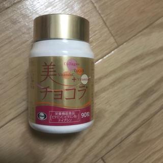 エーザイ(Eisai)の美チョコラ90錠(ビタミン)