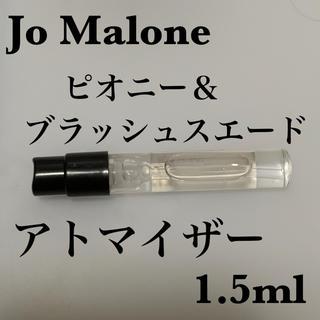 ジョーマローン(Jo Malone)のジョーマローン ピオニー&ブラッシュスエード アトマイザー 1.5ml(ユニセックス)