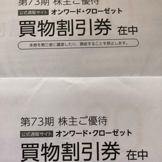 ニジュウサンク(23区)のオンワード株主優待12枚 最新(ショッピング)