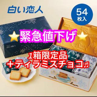 イシヤセイカ(石屋製菓)の早い者勝ち!白い恋人54枚箱+αティラミスチョコ405g(菓子/デザート)
