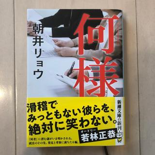 何様(文学/小説)