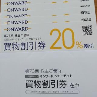 ニジュウサンク(23区)のオンワード株主優待券 5枚(ショッピング)