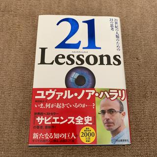 21Lessons 21世紀の人類のための21の思考(ノンフィクション/教養)