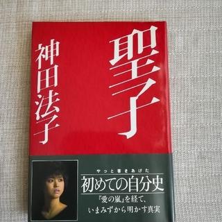 ショウガクカン(小学館)の聖子 神田法子(女性タレント)