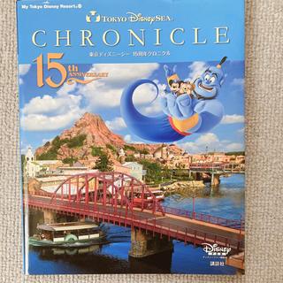ディズニー(Disney)の東京ディズニ-シ-15周年クロニクル(地図/旅行ガイド)