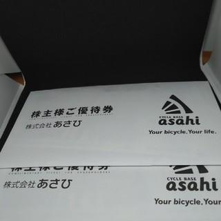 最新 4万円 あさひ 株主優待券(自転車 サイクル) クリックポスト送料無料a(ショッピング)
