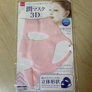シリコン潤マスク 3D ピンク ダイソー シリコンマスク(パック/フェイスマスク)