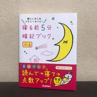 ガッケン(学研)の寝る前5分暗記ブック : 頭にしみこむメモリータイム! 小6(語学/参考書)